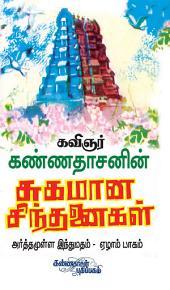 Arthamulla Indhu Matham Part 7: சுகமான சிந்தனைகள், பாகம் - 7