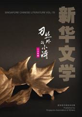 新华文学78-刀丛外的小诗: 小诗专辑