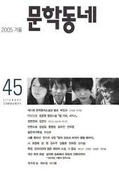 계간 문학동네 2005년 겨울호 통권 45호