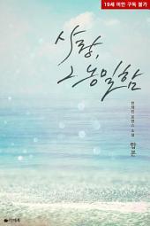 [합본] 사랑, 그 농밀함 (전2권/완결)