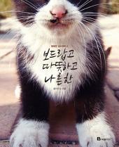 보드랍고 따뜻하고 나른한: [행복한 길고양이] 두 번째 이야기
