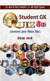 स्टूडेण्ट सामान्य ज्ञान क्विज बैंक: Student GK Quiz Bank (Hindi)