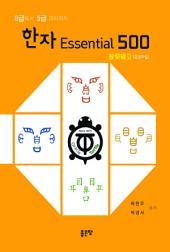 한자에센셜500