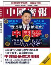 《中國密報》第54期: 中國夢變成了世界夢