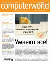 Журнал Computerworld Россия: Выпуски 16-2016