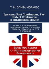Времена Past Continuous, Past Perfect Continuous в английском языке. Разница в употреблении, сигнальные слова, построение, правила, упражнения и тест с ключами