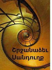 Շրջանաձեւ Սանդուղք: The Circular Staircase, Armenian edition