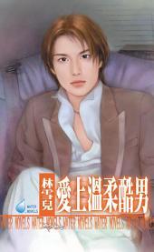 愛上溫柔酷男: 禾馬文化水叮噹系列418