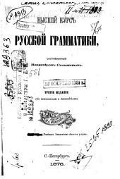 Высший курс русской грамматики