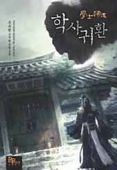 [세트] 학사귀환 (전10권/완결)