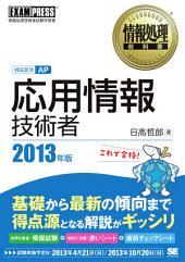 情報処理教科書 応用情報技術者 2013年版
