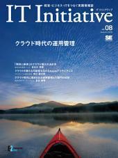 IT Initiative: 第 8 巻