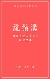 龍鬚溝: 老舍自殺五十周年紀念文集