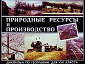 Природные ресурсы и производство (Диафильм)