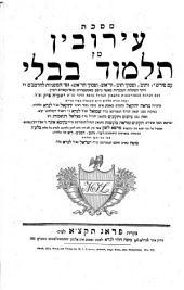 Masechet Eruvin min Talmud Bavli