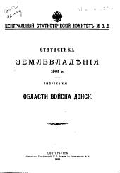 Статистика землевладения 1905 г: Объемы 46-49