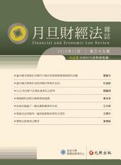 月旦財經法雜誌第39期