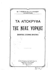 Ta apokrypha tēs Neas Hyorkēs: prōtotypos synchronos mythistoria