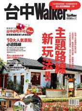台中Walker(SP No.57): 大台中主題路線新玩法!!
