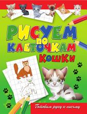 Кошки: готовим руку к письму : [для дошкольного возраста
