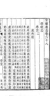 安徽通志: 260卷, 卷首 : 6卷, 第 31-40 卷