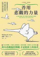 善用悲觀的力量(《沉思錄》實踐版):培養逆境抵抗力,放大簡單的快樂,打破不滿足的慣性: A Guide to the Good Life: The Ancient Art of Stoic Joy