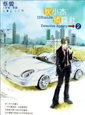 Di Xiaojie Detective Agency Vol 2
