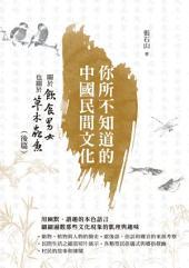 你所不知道的中國民間文化: 關於飲食男女也關於草木蟲魚(後篇)