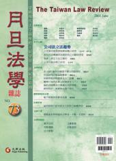 月旦法學雜誌第73期