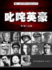 第二次世界大战史丛书·叱咤英豪