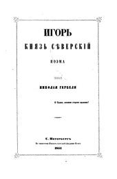 Igor', knjaz sěverskij: poėma