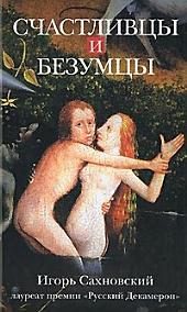 Тело как эротический текст