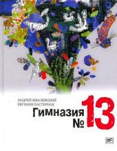 Гимназия No 13: Выпуск 13