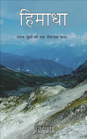 Himadha: Bhagya Dhoondne Ki Ek Romanchak Katha