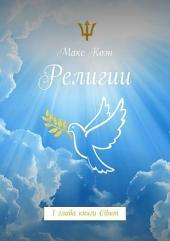 Религии. 1 глава книги Cibum