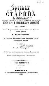 Русская старина в памятниках церковнаго и гражданскаго зодчества: Том 4