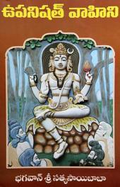 ఉపనిషత్ వాహిని: Upanishad Vahini