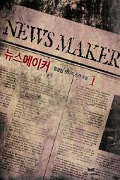 뉴스 메이커 1
