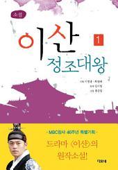 이산 정조대왕 1