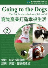 寵物產業打造幸福生活2