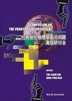 Symposium on the Frontiers of Physics at Millennium PDF