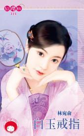 白玉戒指《限》: 禾馬文化紅櫻桃系列220