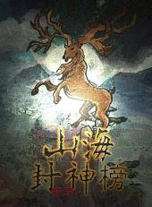 (简)盘古大神 《五》: 山海封神榜 第二部 / Simplified Chinese Edition