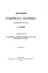 Записки ружейнаго охотника Оренбургской рубернии