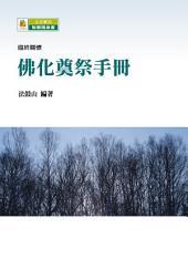 佛化奠祭手册