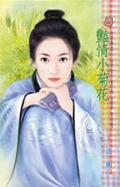 豔情小菊花~幽魂淫豔樂無窮之三: 禾馬文化甜蜜口袋系列323
