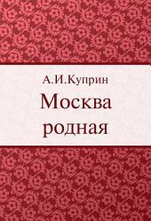 Москва родная