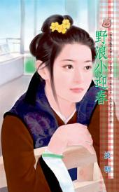 野浪小迎春~幽魂淫豔樂無窮之七: 禾馬文化甜蜜口袋系列411
