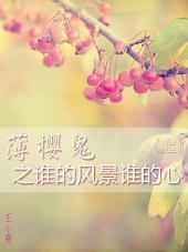 薄樱鬼之谁的风景谁的心(上)