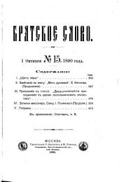 Братское слово: журналь, посвященный изучению раскола, Выпуски 15-16
